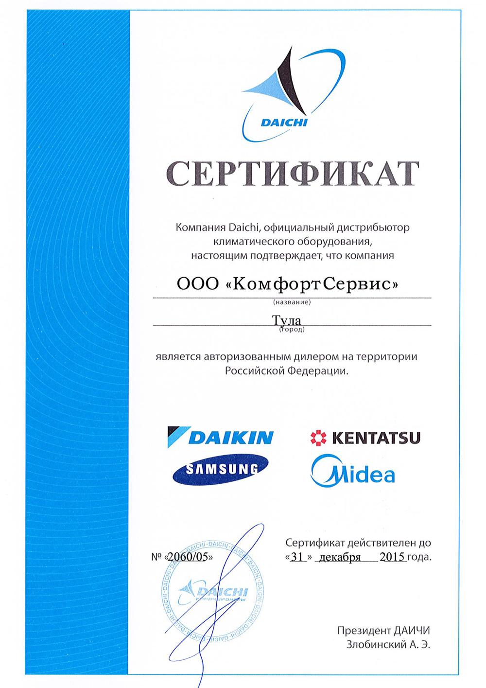 Мы авторизованный дилер по поставке кондиционеров DAIKIN, KENTATSU, MIDEA, SAMSUNG