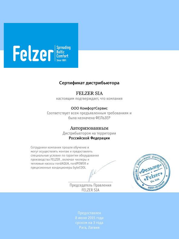Дистрибьютор промышленного холодильного оборудования Felzer