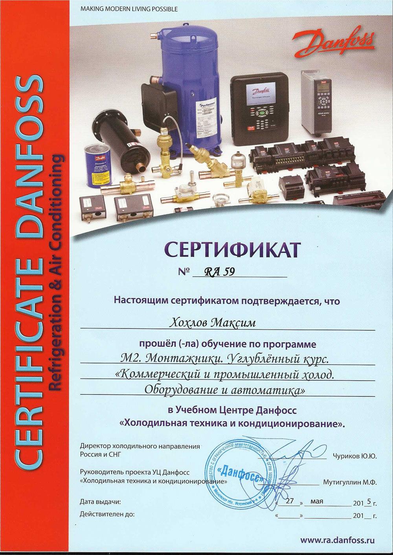 Сертификация по монтажу коммерческого и промышленного холода и автоматики DANFOSS