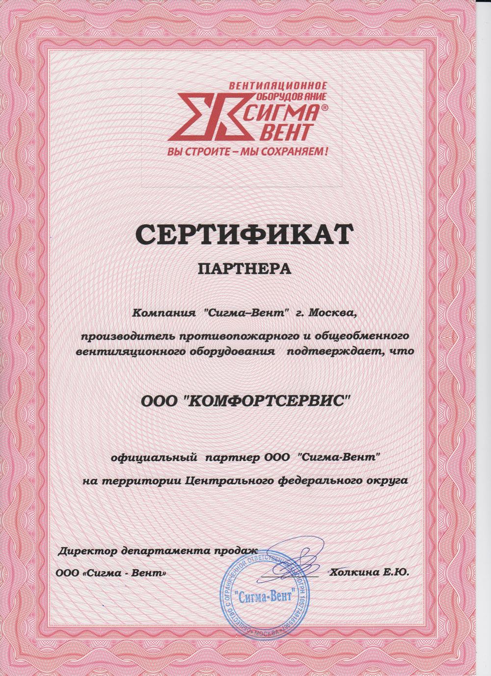 """Мы партнер компании """"СИГМА-ВЕНТ"""""""
